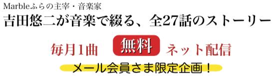 吉田悠二が音楽で綴る、全27話のストーリー 毎月1曲無料ネット配信