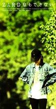 息も出来ない/ZARD | Harukamusic