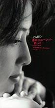 運命のルーレット廻して/ZARD | Harukamusic